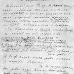 В катакомбах. Перша сторінка автографа, 1905 р.
