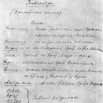 Кассандра. Перша сторінка автографа, 1907 р.