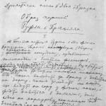 Руфін і Прісцілла. Перша сторінка чорнового автографа, 1908 р.