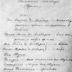 Камінний господар. Перша сторінка автографа, 1912 р.