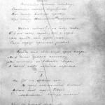 Роберт Брюс. Перша сторінка автографа, 1893 р.