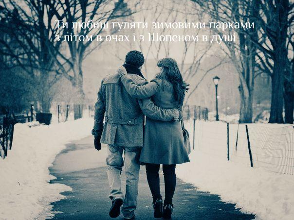 Ти любиш гуляти зимовими парками...