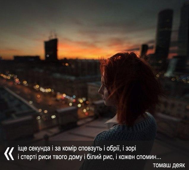 Вірш на ніч